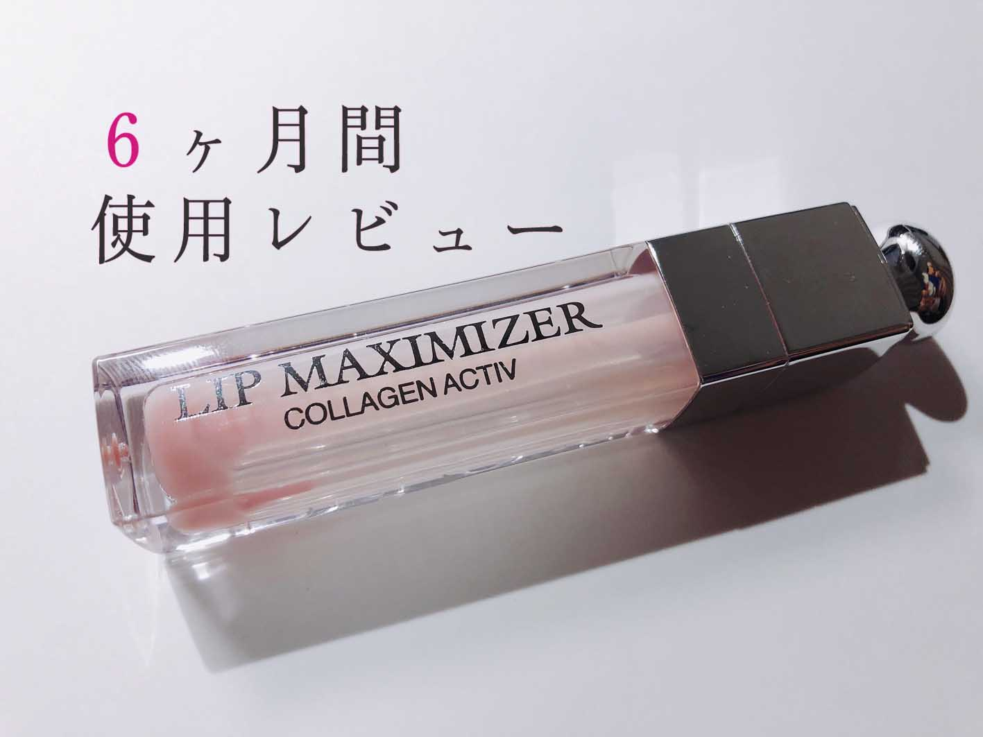 new style 9e065 2c0be Dior マキシマイザー6ヶ月使用レビュー|皮がむける?唇荒れが ...